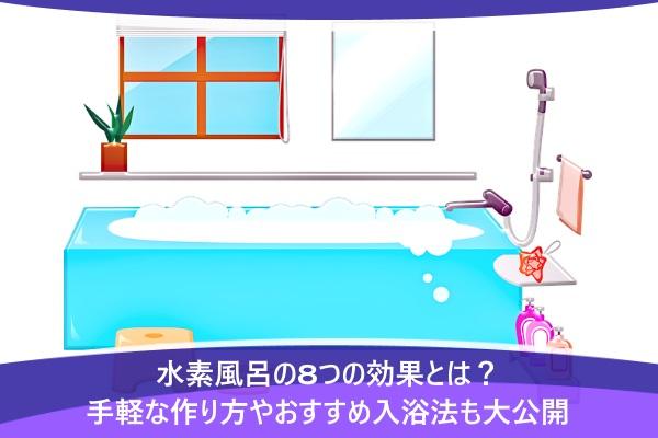 水素風呂の8つの効果とは?手軽な作り方やおすすめ入浴法も大公開
