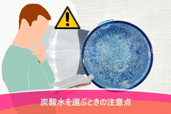 炭酸水を選ぶときの注意点