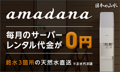 【公式】日本の山水