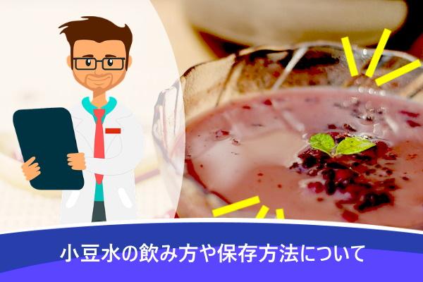小豆水の飲み方や保存方法について