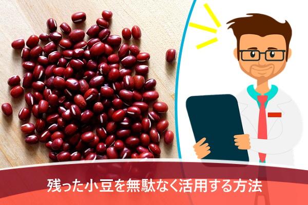 残った小豆を無駄なく活用する方法
