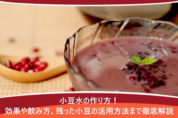 小豆水の作り方!効果や飲み方、残った小豆の活用方法まで徹底解説