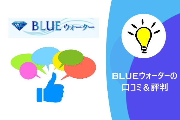 BLUEウォーターの口コミ&評判