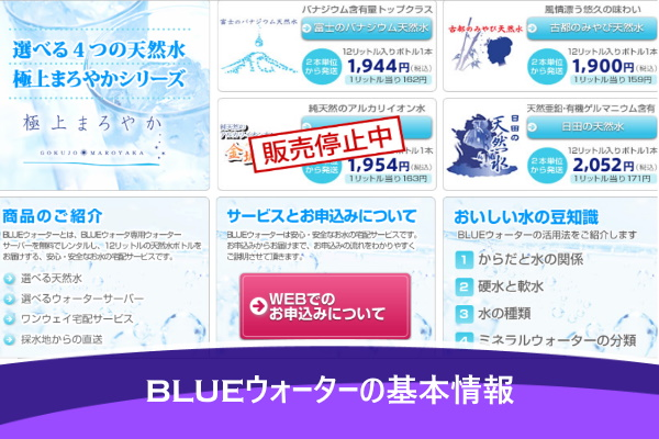 BLUEウォーターの基本情報