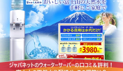 ジャパネットのウォーターサーバーの口コミ&評判!富士山の天然水や配送ペースの調節は?