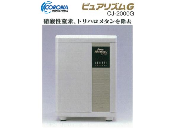 家庭用浄・活水器 Pure Rhythm(ピュアリズム)G
