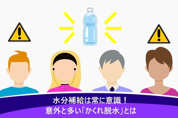 水分補給は常に意識!意外と多い「かくれ脱水」とは