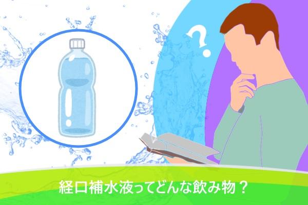 経口補水液ってどんな飲み物?