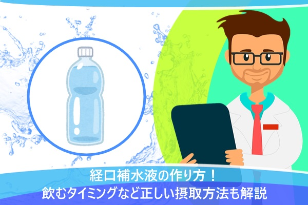 経口補水液の作り方!飲むタイミングなど正しい摂取方法も解説