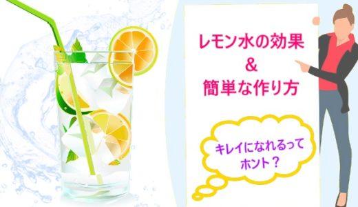 レモン水の効果&簡単な作り方!キレイになれるってホント?