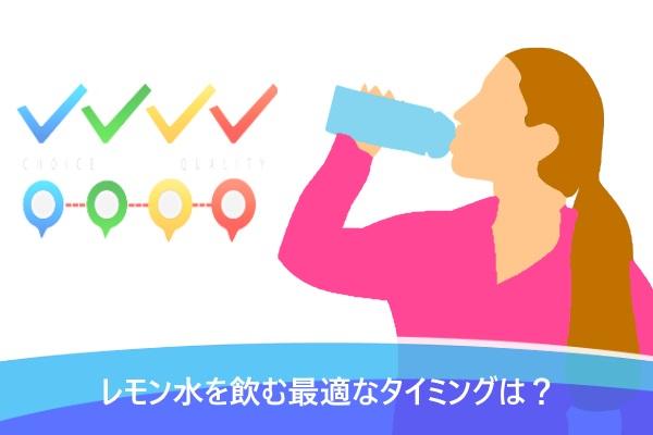 レモン水を飲む最適なタイミングは?