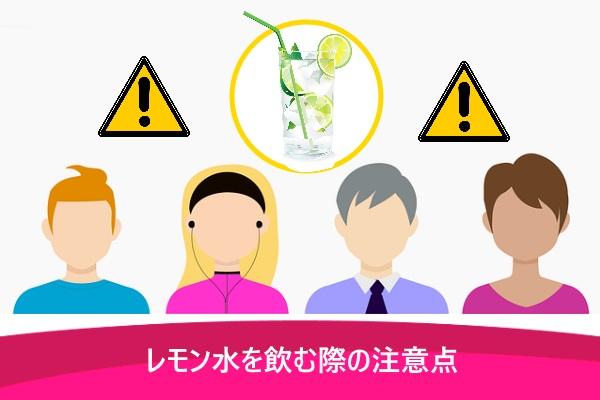 レモン水を飲む際の注意点
