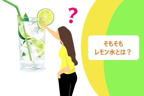 そもそもレモン水とは?