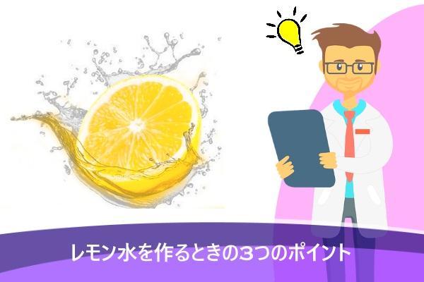 レモン水を作るときの3つのポイント