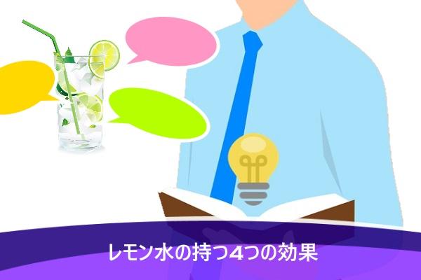 レモン水の持つ4つの効果