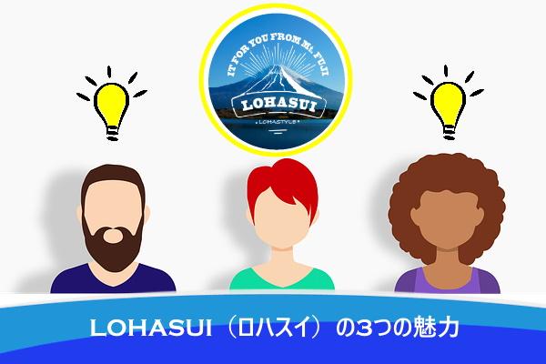 LOHASUI(ロハスイ)の3つの魅力