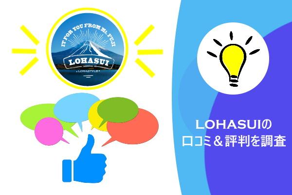 LOHASUI(ロハスイ)の口コミ&評判を調査