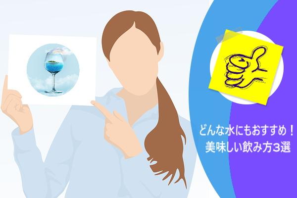 どんな水にもおすすめ!美味しい飲み方3選