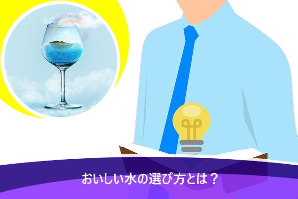 おいしい水の選び方とは?