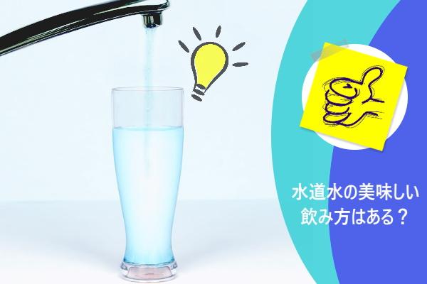 水道水の美味しい飲み方はある?
