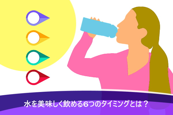 水を美味しく飲める6つのタイミングとは?