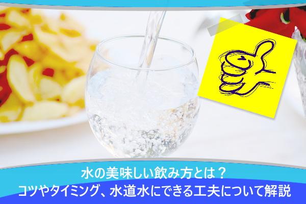 水の美味しい飲み方とは?コツやタイミング、水道水にできる工夫について解説