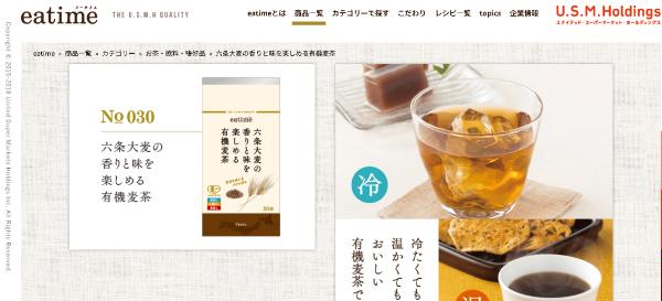 六条大麦の香りと味を楽しめる有機麦茶(eatime)