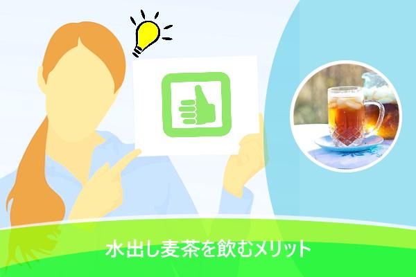 水出し麦茶を飲むメリット