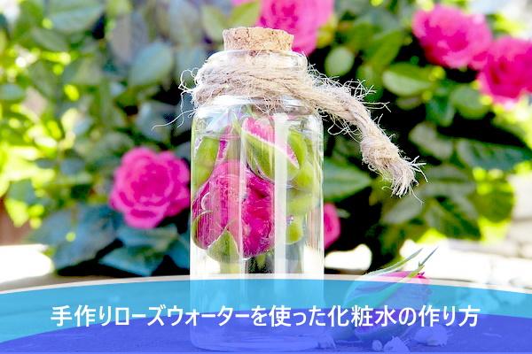 手作りローズウォーターを使った化粧水の作り方