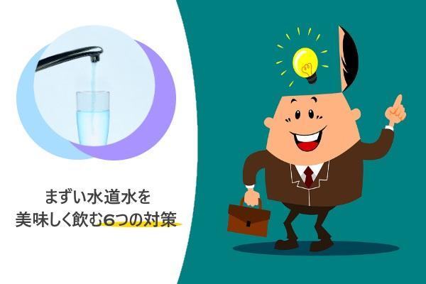 まずい水道水を美味しく飲む6つの対策