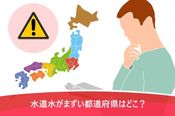 水道水がまずい都道府県はどこ?