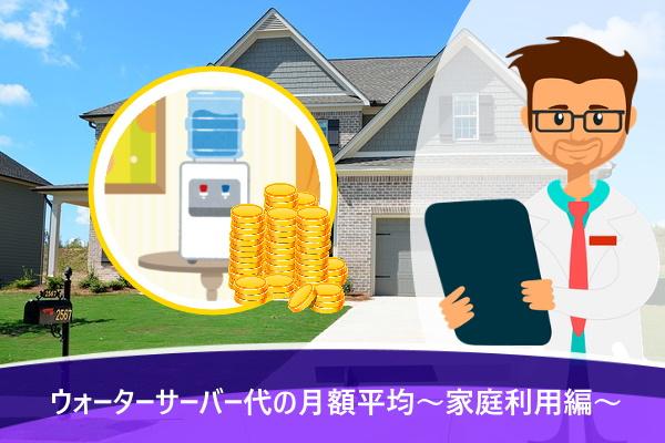 ウォーターサーバー代の月額平均~家庭利用編~