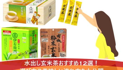 水出し玄米茶おすすめ12選!選び方や美味しい淹れ方も大公開