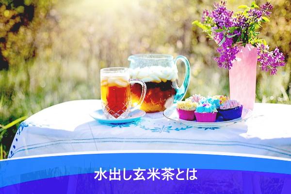 水出し玄米茶とは