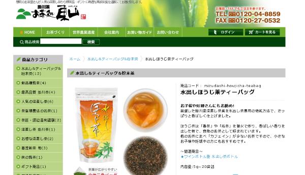 水出しほうじ茶ティーバッグ(お茶処東山)