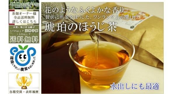 琥珀のほうじ茶(京都おぶぶ茶苑)