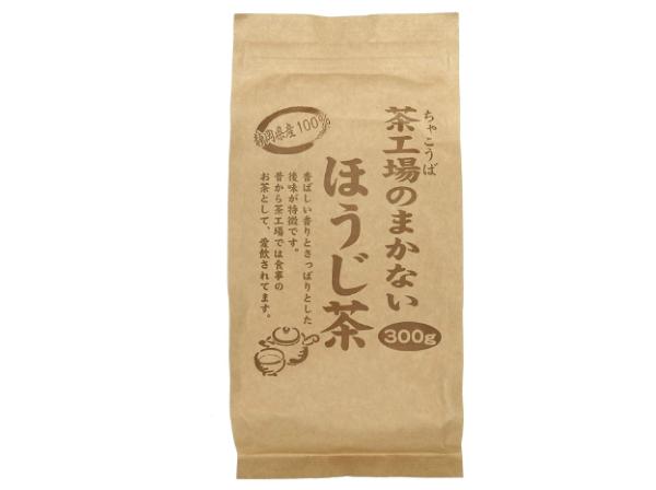 茶工場のまかないほうじ茶(大井川茶園)