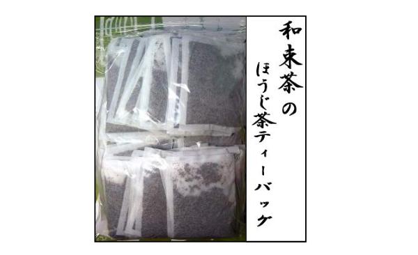 業務用ほうじ茶ティーバッグ(京都宇治茶の老舗『中尾園茶舗』)