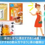 水出しほうじ茶おすすめ14選!おすすめの飲み方やほうじ茶の種類は?