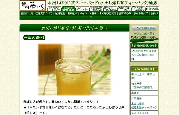 水出し焙じ茶(ほうじ茶)1リットル用(静岡茶いち)