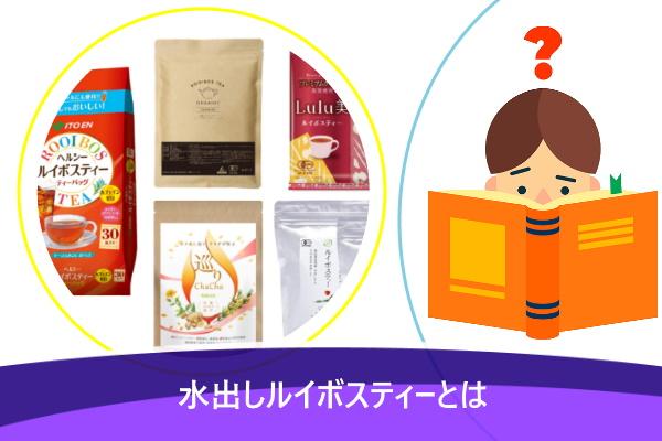 ティー 危険 性 ルイボス ティーバッグ型 ルイボスティーの機能性表示食品を発売/日本薬健