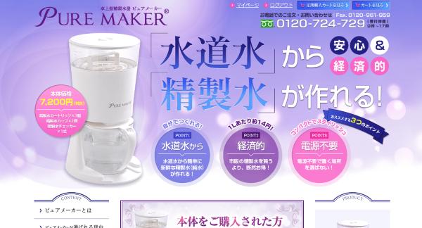 「ピュアメーカー」を使った精製水の作り方