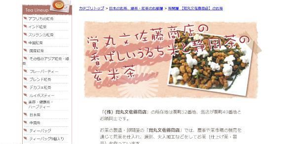 覚丸文佐藤商店の「香ばしいうるち米と静岡茶の玄米茶」