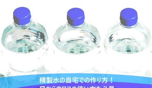 精製水の自宅での作り方!目からウロコの使い方も必見