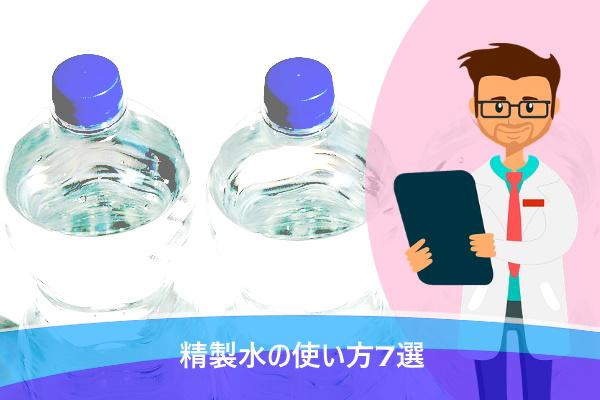 精製水の使い方7選