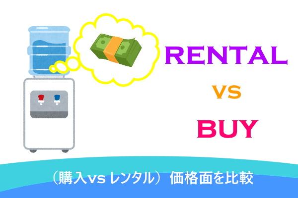 (購入vs レンタル)価格面を比較