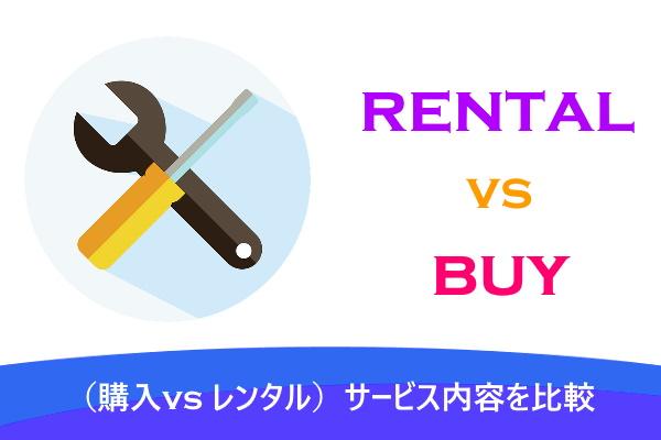 (購入vs レンタル)サービス内容を比較