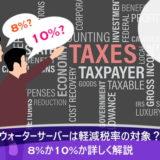 ウォーターサーバーは軽減税率の対象?8%か10%か詳しく解説