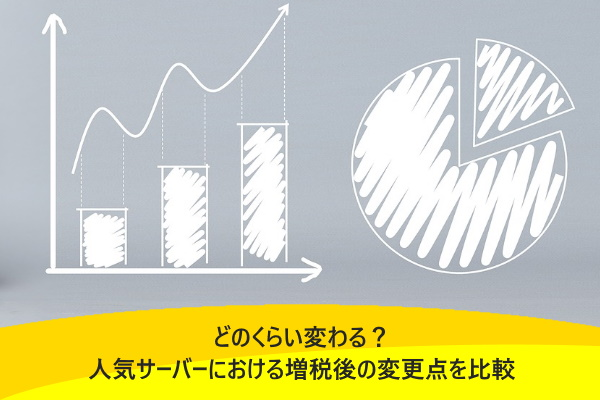 どのくらい変わる?人気サーバーにおける増税後の変更点を比較