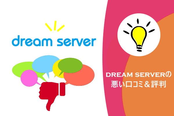 dream server(ドリームサーバー)の悪い口コミ&評判